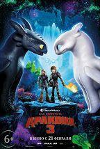 Как приручить дракона 3 (6+) постер плакат