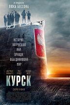 Курск постер плакат