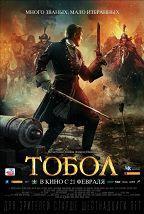 Тобол (16+) постер плакат