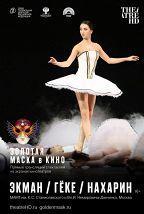 TheatreHD: Золотая Маска в кино:... постер плакат
