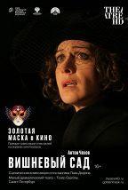 TheatreHD: Вишневый сад (16+) постер плакат