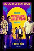 Добро пожаловать в Акапулько (16+) постер плакат