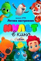 МУЛЬТ в кино. Выпуск № 98 постер плакат