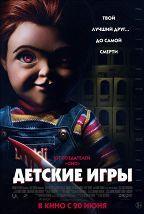 Детские игры постер плакат