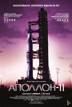 Аполлон-11 постер плакат
