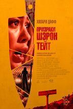 Призраки Шэрон Тейт постер плакат