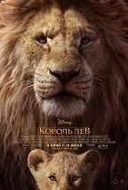 Король Лев постер плакат