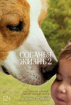 Собачья жизнь 2 постер плакат