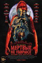 Мёртвые не умирают постер плакат