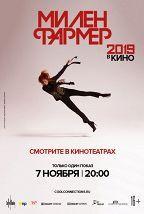 МИЛЕН ФАРМЕР 2019 – в КИНО постер плакат