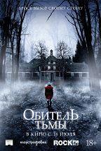 Обитель тьмы постер плакат