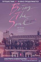 BTS: Открой свою душу. Фильм постер плакат