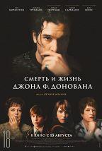 Смерть и жизнь Джона Ф. Донована постер плакат
