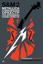 Metallica и Симфонический... постер плакат