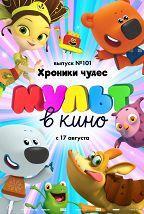 МУЛЬТ в кино. Выпуск № 101 постер плакат