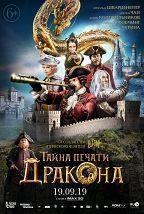 Тайна печати дракона постер плакат