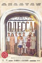 Одесса постер плакат