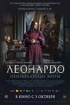 Леонардо да Винчи... постер плакат