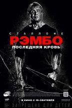 Рэмбо: Последняя кровь постер плакат