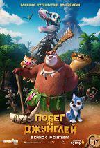 Побег из джунглей постер плакат