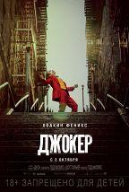 Джокер постер плакат