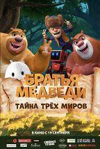 Братья Медведи: Тайна трёх миров постер плакат