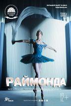 TheatreHD: Раймонда постер плакат