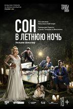 TheatreHD: Сон в летнюю ночь постер плакат