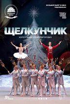 TheatreHD: Щелкунчик постер плакат