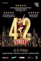 TheatreHD: 42-я улица постер плакат