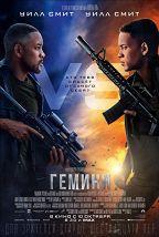 Гемини постер плакат
