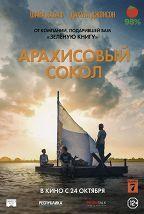 Арахисовый Сокол постер плакат