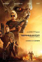 Терминатор: Темные судьбы постер плакат
