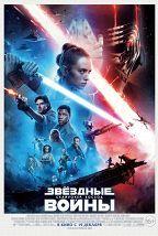 Звездные войны: Скайуокер. Восход постер плакат