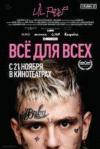 Lil Peep: всё для всех постер плакат