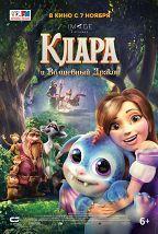 Клара и волшебный дракон постер плакат
