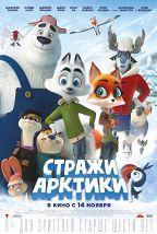 Стражи Арктики постер плакат