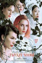 Райские холмы постер плакат