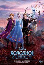 Холодное сердце 2 постер плакат