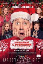 Полицейский с Рублевки. Новогодний... постер плакат
