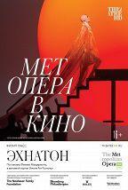 TheatreHD: Мет: Эхнатон постер плакат