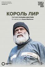 TheatreHD: Globe: Король Лир постер плакат