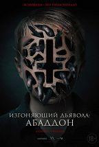 Изгоняющий дьявола: Абаддон постер плакат