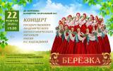 Государственный хореографический ансамбль «Березка» г. Москва постер плакат