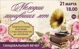 Развлекательный вечер «Мелодии минувших лет» постер плакат