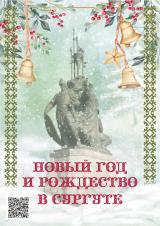 Календарь Новогодних мероприятий: интерактивная карта постер плакат