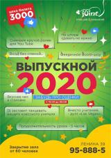 Выпускной вечер  постер плакат
