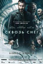 Сквозь снег постер плакат