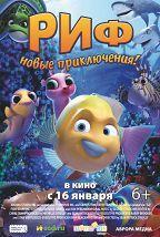 Риф. Новые приключения постер плакат