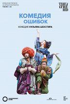 TheatreHD: Globe: Комедия ошибок постер плакат